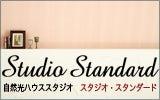 フォトジェニカ撮影会-banner_studio-standard