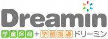 【学童保育+学習指導】Dreamin(ドリーミン)のブログ-dreamin