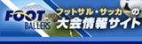 $石川直宏 オフィシャルブログ 「70TV」 Powered by Ameba-大会情報バナー