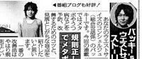 渋谷的~広尾発!!芸能エンタメIT社長の振付家BLOG★-連載8
