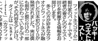 渋谷的~広尾発!!芸能エンタメIT社長の振付家BLOG★-連載7