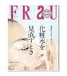 『年齢不詳女』への道DX-frau10月号