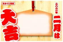 イラストのブログ 無料イラストも-大吉絵馬 ポストカード