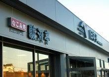 伊豆通信-日本平PA下りなごみ処駿河亭入り口