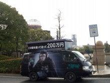 ハマーリムジン ラッピングバス 宣伝、イベント イーグルのブログ-sh01