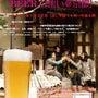 【すごいビールイベン…