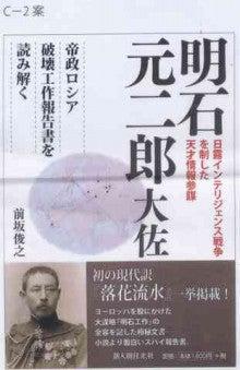 $ジャーナリスト 前坂俊之のブログ