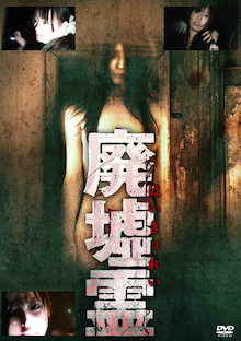 未公開・Z級映画の祭典 『ブラボー映画グランプリ』