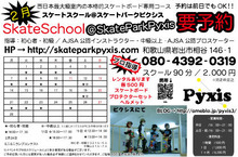 $IN 和歌山 室内スケートパーク Pyxis-1