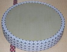 $おもしろ畳!?-円形二畳台