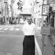 雑誌「大阪人」1月号…