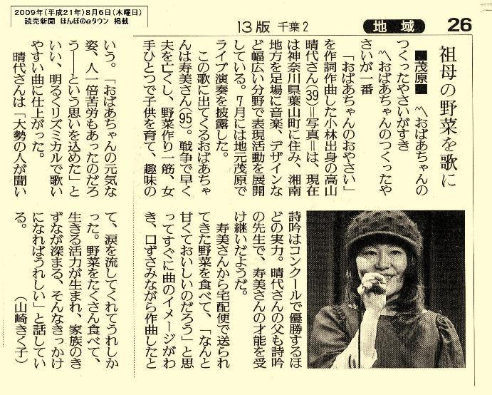 * * *  Nature artist Haruyo Takayama   * * *  -Arigatou- 1st Album「Sanctuary」Now音Sale!Pure Voice,Pure Mind,Pure...-読売新聞 千葉版