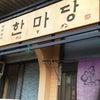 韓国ランチの画像