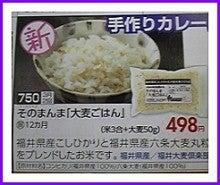 福井産六条大麦de地産地消~ハズと一緒に夢の実現へ