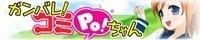 $ガンバレ!コミpo!ちゃん-banner