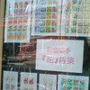 お花の切手☆の画像