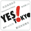 『YES!TOKYO キャンペーン』外国人観光客のお買い物サポート・東京ショッピングマップの画像