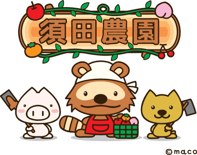 $ひよざえもん公式ブログ 「ひよぶろ」-須田農園様 キャラクター