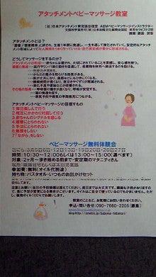 ベビーセラピストへの道☆★子育てサークル活動日記☆★-image.jpg