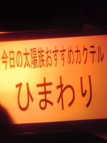 太陽族花男のオフィシャルブログ「太陽族★花男のはなたれ日記」powered byアメブロ-110130_1802~001.jpg