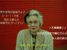 ☆荒木悠司の祖母 82歳 BD☆彡   荒木悠司オフィシャルブログ『LOVE ...