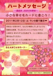 NAGOYA学生タウン構想推進委員会-ハートメッセージ