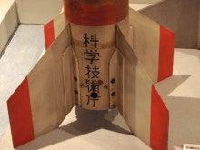 $高田明美オフィシャルブログ「Angel Touch」Powered by Ameba-科学技術庁