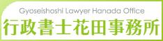 福岡県で2番目に優しいペット遺言行政書士花田事務所ホームページへようこそ♪