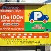 100円パーキングの画像