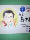 國府田マリ子official blog 「天晴!日替わり定食」 Powered by Ameba-2011013117090000.jpg