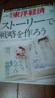 デキる男!デキる女!のイメージ戦略byまりあ-20110131182804.jpg