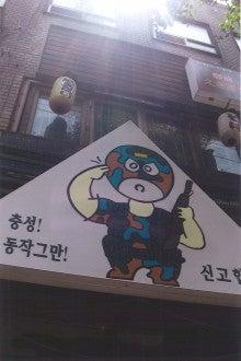 wa...lanceオフィシャルブログ-韓国5