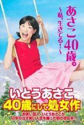 いとうあさこ オフィシャルブログ powered by ameba-あさこ40歳。~私、生きてる!~