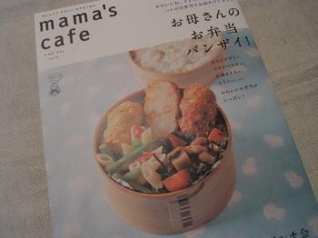 $Maiの和風アロマ食堂-mama's cafe vol19