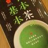 日本茶の基本の画像
