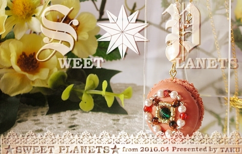 $★SWEET PLANETS★~樹脂粘土&アクセサリー~