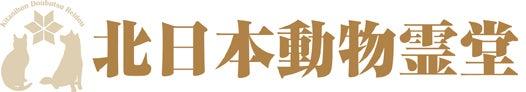 $北日本動物霊堂