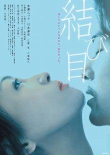 バレンタイン LOVE & X 映画祭-結び目