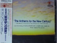 $松尾祐孝の音楽塾&作曲塾~音楽家・作曲家を夢見る貴方へ~-新世紀への讃歌CD