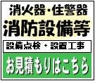 子どもの安全を守る~遊具診断北近畿の【ちょこっと防災対策】