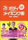神取忍オフィシャルブログ「神取忍の奮闘日記」Powered by Ameba