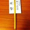 大阪天満宮でも「よい夢で未来を引き寄せましょう 」に最適の「宝船図」が♪の画像