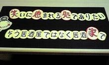☆ワイワイ酒場☆笑恵処家☆女将のゆるゆるブログ☆-080314_1932~01.jpg