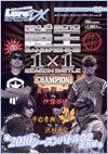 ルアーマガジン・ザ・ムービーDX Vol.5「陸王2010シーズンバトル02夏・秋編」
