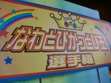縄☆レンジャーランド-CIMG0648.jpg