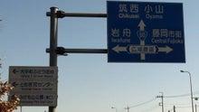 $あなたの愛車の傷・へこみを修理・板金塗装@佐野市・小山市・栃木市-大田和西 佐野方面から