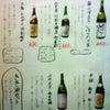 新酒フェアー開催中!の画像