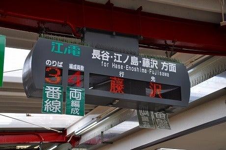鎌倉駅行き先電光掲示板