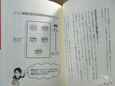 ヒューマンアナリスト多田健次のビジネス心理学研究所