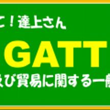 教えて!GATTと日…